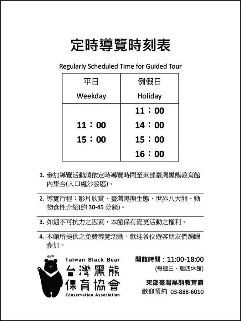 東部臺灣黑熊教育館-2017-11-16.jpg