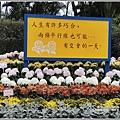士林官邸菊花展-2017-12-01.jpg