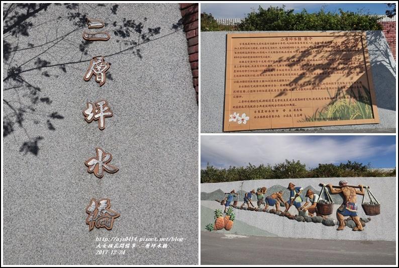 二層坪水橋-2017-12-04.jpg