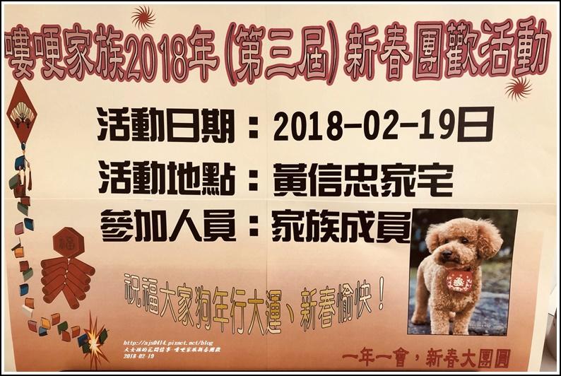 嘍哽家族2018新春團聚-2018-02-29.jpg