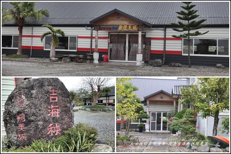 渡邊吉海秧休閒農園-2018-02-01.jpg