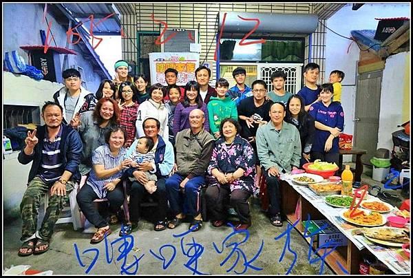 嘍哽家族第一屆團歡-2016-01.jpg
