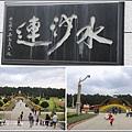 九族歐式花園(水沙連)-2018-02-03.jpg