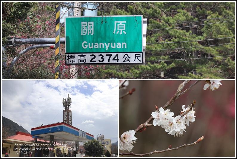 中橫路段(關原加油站)-2018-02-28.jpg