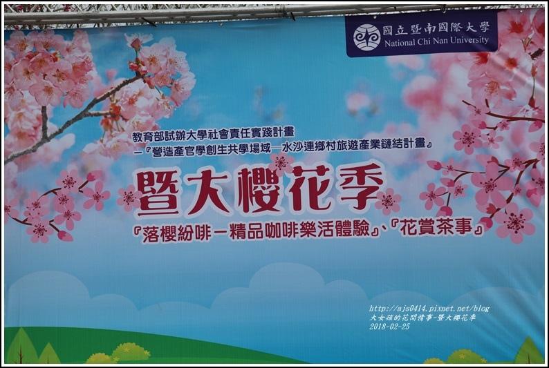 暨大櫻花季-2018-02-02.jpg