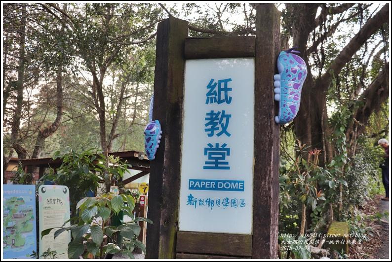 桃米村紙教堂-2018-02-02.jpg