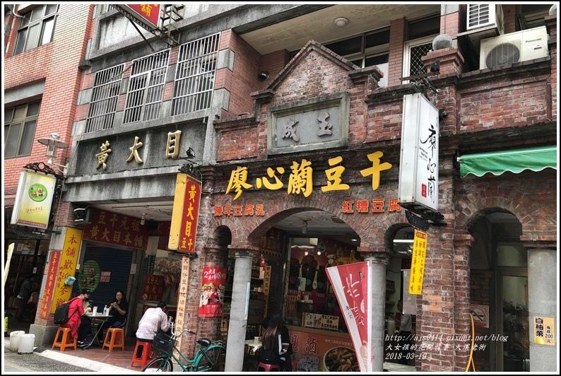 大溪老街-2018-03-08.jpg