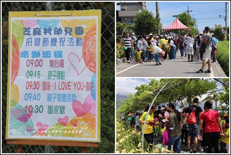 嘉德萱草園-2018-05-39.jpg