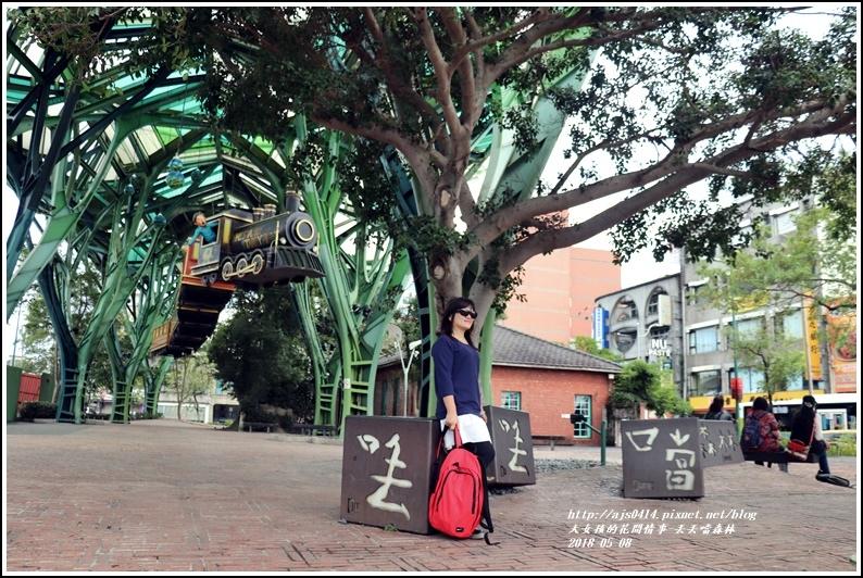 丟丟噹森林-2018-05-09.jpg