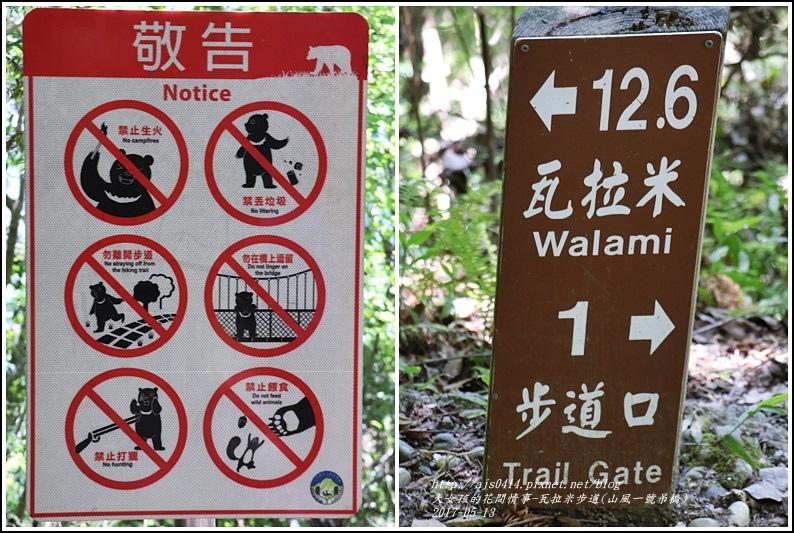 瓦拉米步道-2018-05-25.jpg