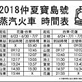 2018仲夏寶島號時間表.jpg
