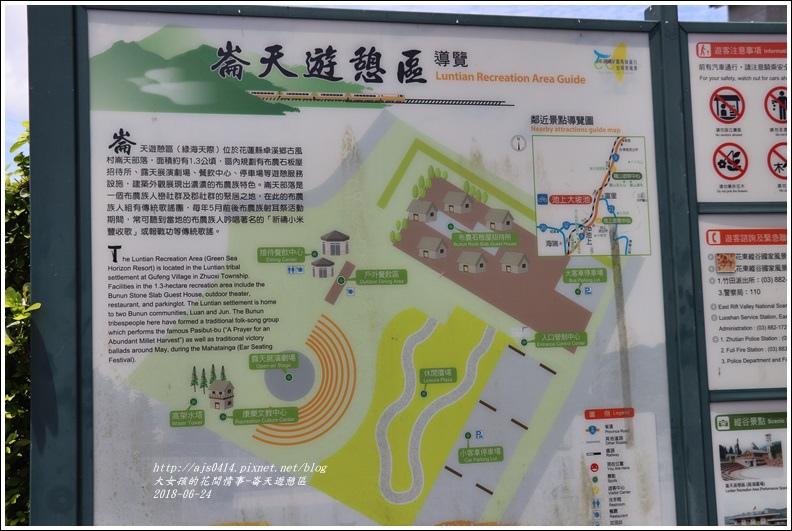 崙天遊憩區(izukan布農部落)-2018-06-01.jpg