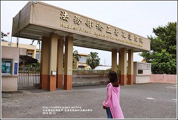 花蓮監獄森阿漾鐵馬驛站-2018-08-02.jpg