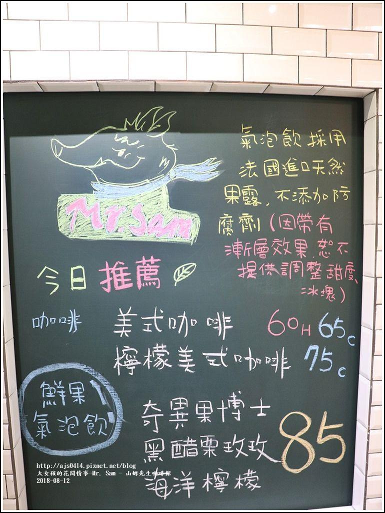 Mr. Sam - 山姆先生咖啡館-2018-08-09.jpg