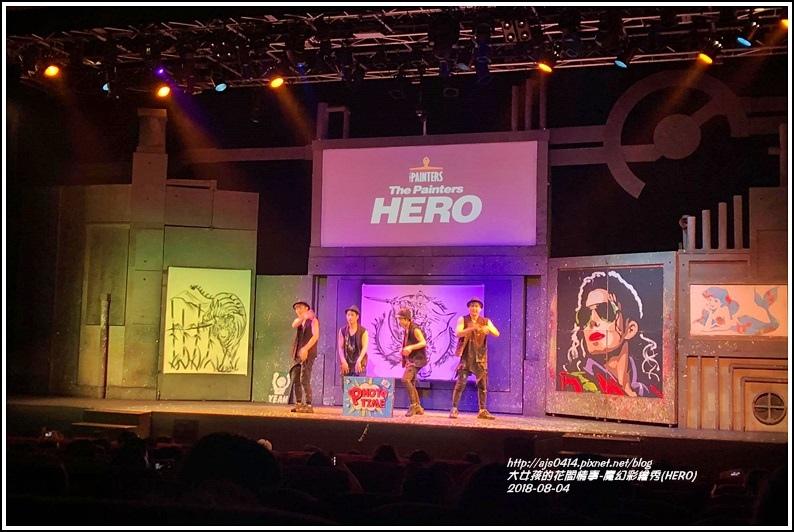 魔幻彩繪秀(HERO)-2018-08-01.jpg
