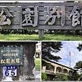 松園別館-2018-11-01.jpg