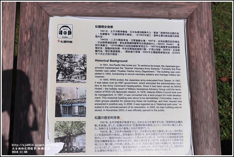 松園別館-2018-11-03.jpg