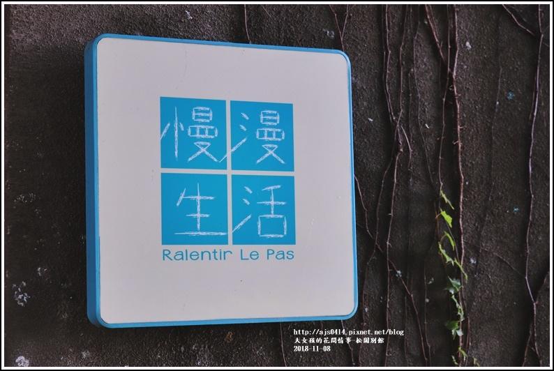 松園別館-2018-11-25.jpg