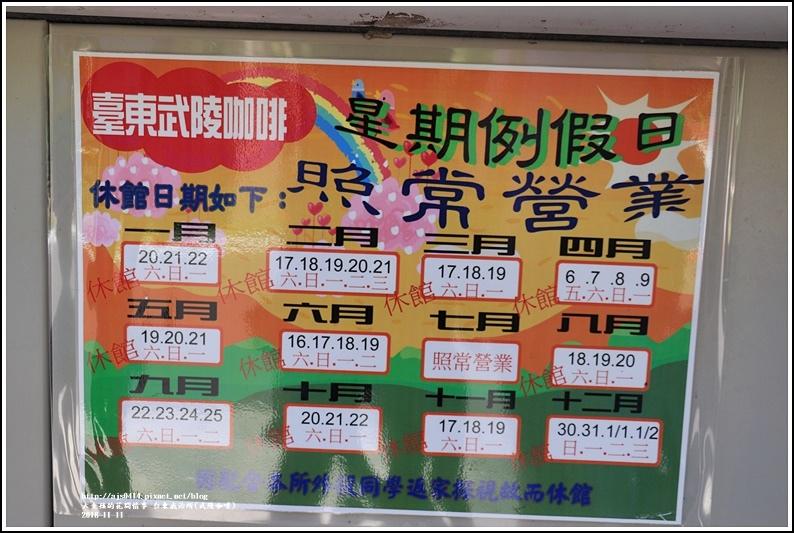 台東戒治所(武陵咖啡)-2018-11-07.jpg