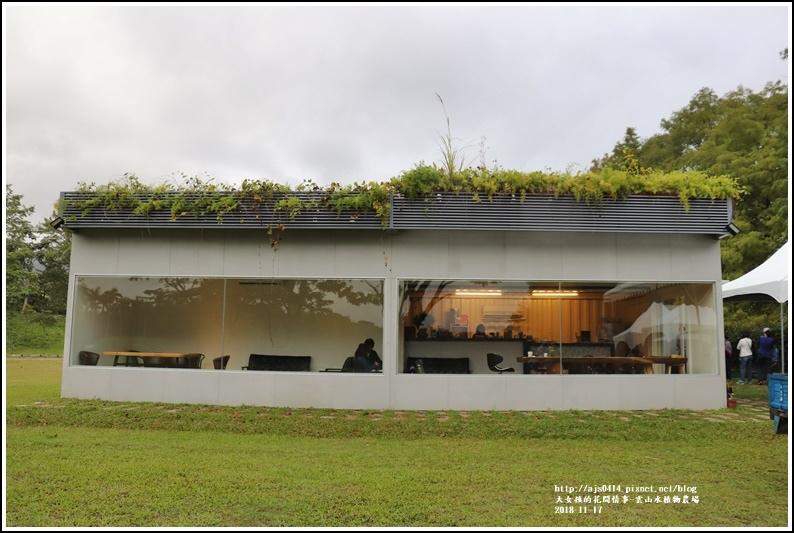 雲山水植物農場-2018-11-31.jpg
