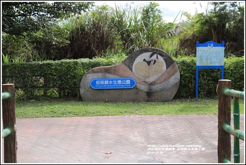 初英親水生態公園-2018-12-01.jpg