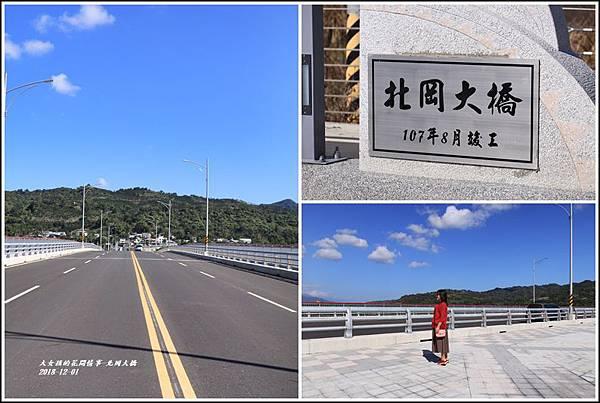 北岡大橋-2018-12-06.jpg
