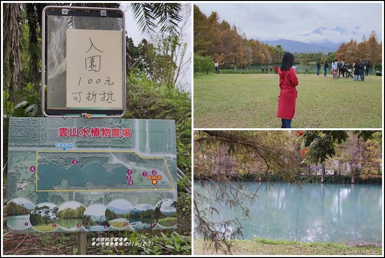 雲山水植物農場-2018-12-47.jpg