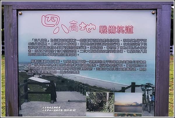 七星潭四八高地花海-2019-01-02.jpg