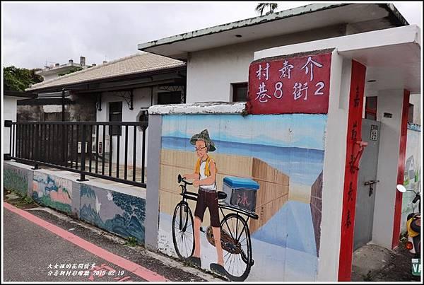 介壽新村彩繪牆-2019-02-02.jpg
