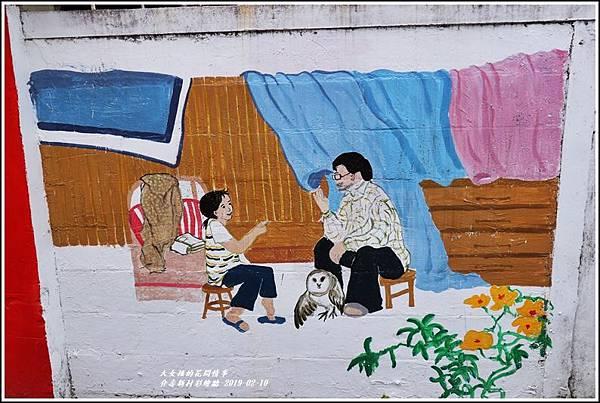 介壽新村彩繪牆-2019-02-21.jpg