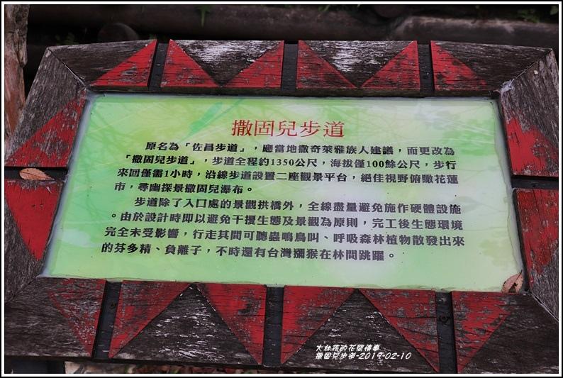 撒固兒步道-2019-02-49.jpg