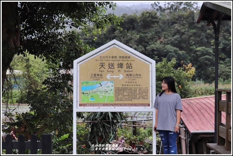 三星天送埤車站-2019-02-11.jpg