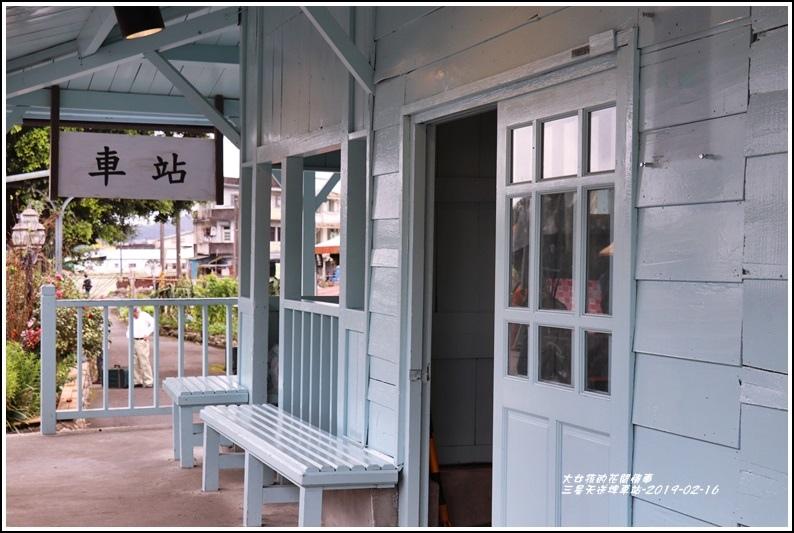 三星天送埤車站-2019-02-16.jpg