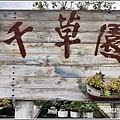 瑞穗千蘭園多肉植物-2019-03-21.jpg