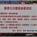 嘉德萱草園-2019-04-85.jpg