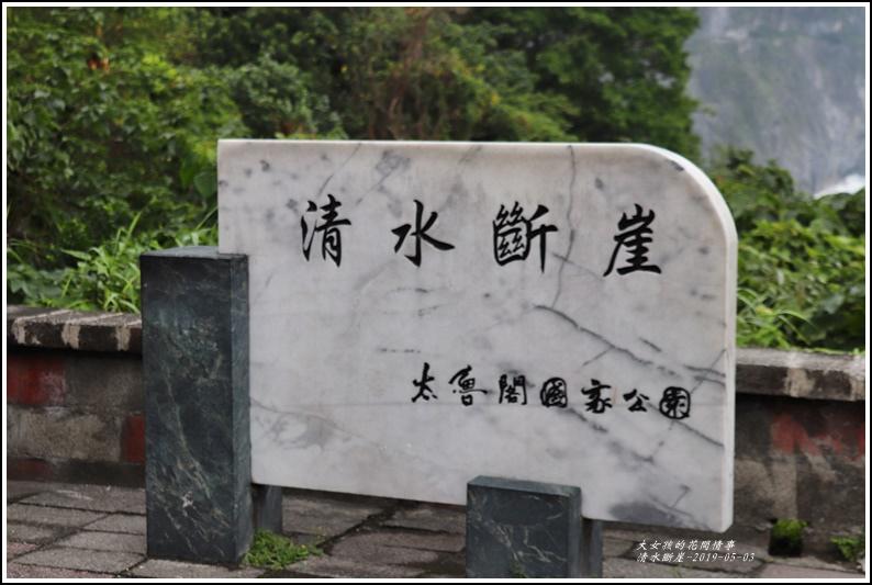 清水斷崖-2019-05-02.jpg