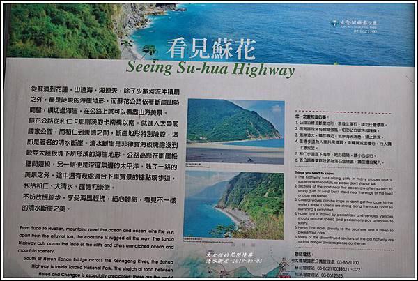 清水斷崖-2019-05-10.jpg