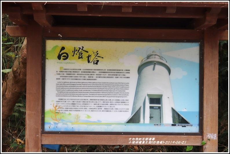 小琉球環島公路(白燈塔)-2019-04-01.jpg