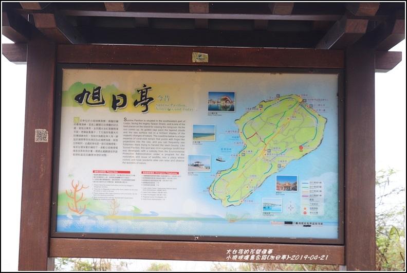 小琉球環島公路(旭日亭)-2019-04-01.jpg