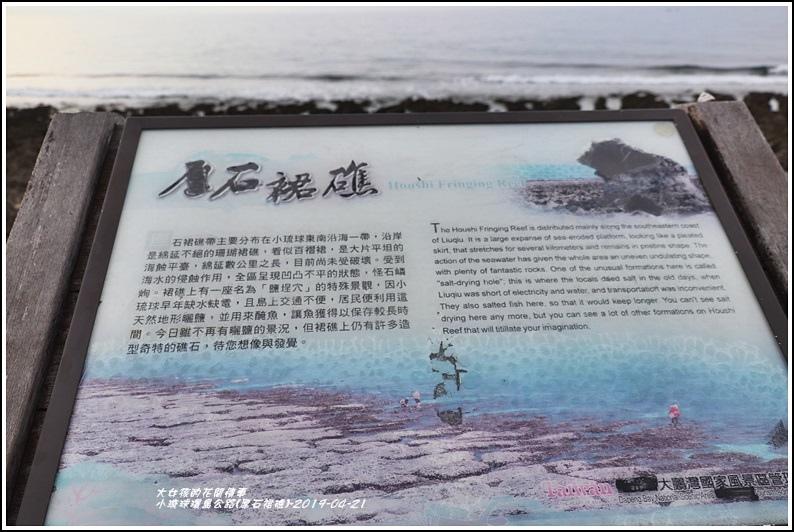 小琉球環島公路(厚石裙礁)-2019-04-01.jpg