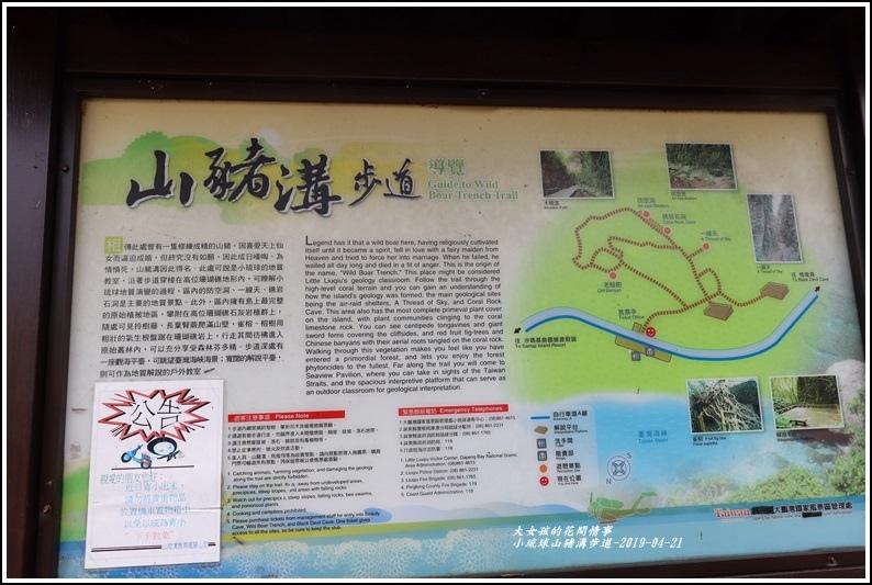 小琉球山豬溝步道-2019-04-01.jpg