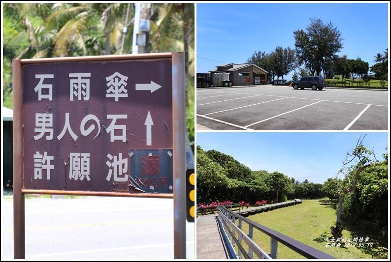 石雨傘遊憩區-2019-05-01.jpg