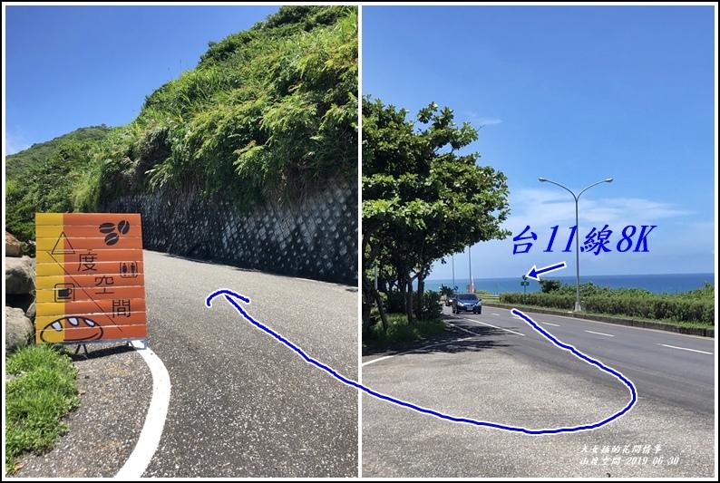 山度空間(花蓮鹽寮)-2019-06-01.jpg