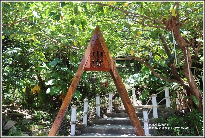 山度空間(花蓮鹽寮)-2019-06-02.jpg
