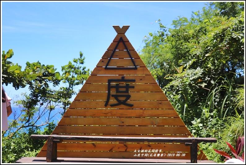 山度空間(花蓮鹽寮)-2019-06-13.jpg