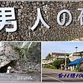 男人石-2019-07-01.jpg