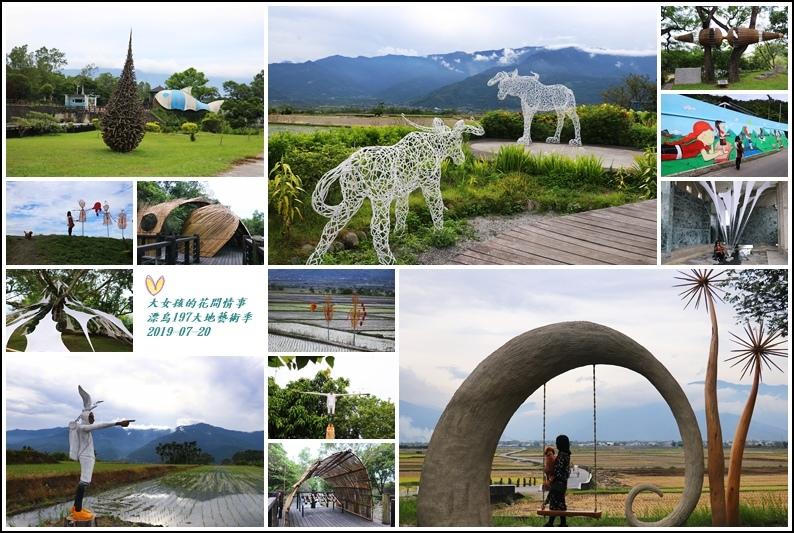 漂鳥197-縱谷大地藝術季-2019-06-88.jpg