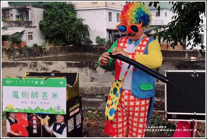 193青農禾音樂埕(松浦天堂路)-2019-07-58.jpg