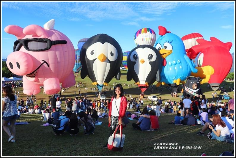 臺灣國際熱氣球嘉年華-2019-08-29.jpg