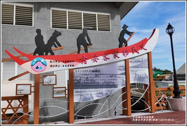 花蓮太平洋公園(南濱)-2019-08-10.jpg